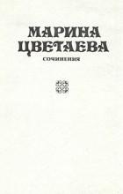 Марина Цветаева - Марина Цветаева. Сочинения. В трех томах. Том 1