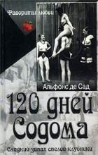 Альфонс де Сад - 120 дней Содома