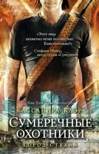 Кассандра Клэр - Город стекла
