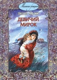 Элизабет Мид-Смит - Девичий мирок