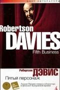 Робертсон Дэвис - Пятый персонаж