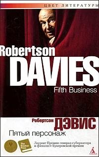 Робертсон Дэвис — Пятый персонаж