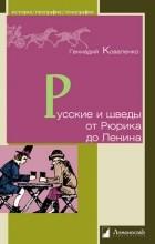 Геннадий Коваленко - Русские и шведы от Рюрика до Ленина