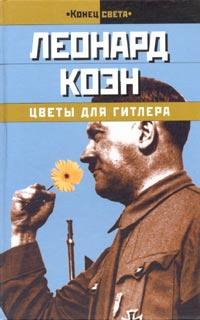 Леонард Коэн - Цветы для Гитлера