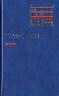 Томас Вульф - Домой возврата нет. В двух томах. Том 1