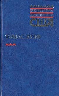 Томас Вульф - Домой возврата нет. В двух томах. Том 2