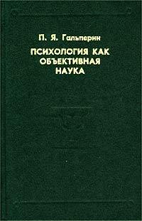 П. Я. Гальперин - Психология как объективная наука