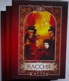 Кассия Сенина - Кассия (в 3 томах) Т. III