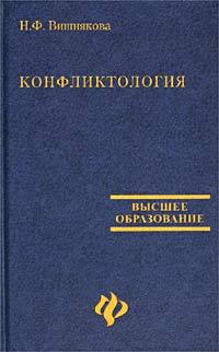 Н. Ф. Вишнякова - Конфликтология
