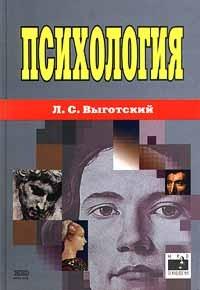 Л. С. Выготский - Психология