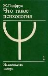 Ж. Годфруа - Что такое психология. В двух томах. Том 1