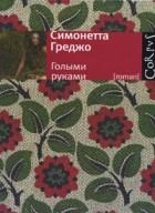 Симонетта Греджо - Голыми руками