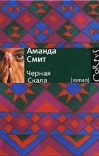 Аманда Смит - Черная Cкала