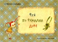 Елена Касьян - Фея по фамилии Дура