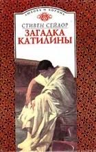 Стивен Сейлор - Загадка Катилины