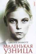 Джейн Эллиотт - Маленькая узница