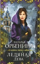 Наталья Орбенина - Ледяная дева