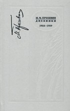М. М. Пришвин — М. М. Пришвин. Дневники. 1918-1919