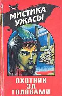 Эдгар Уоллес - Охотник за головами (сборник)