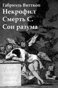 Габриэль Витткоп - Некрофил. Смерть С. Сон разума