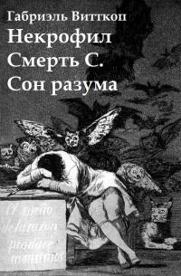 Как недорого купить королеву — татьяна сергеева скачано: я слышала, как он долго разговаривал по телефону, но он и словом не обмолвился о содержании этого разговора, когда вернулся ко мне.