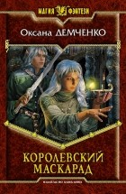 Оксана Демченко - Королевский маскарад