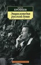 Виктор Ерофеев - Энциклопедия русской души