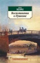 Анна Керн - Воспоминания о Пушкине