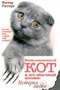 Питер Гитерс - Необыкновенный кот и его обычный хозяин. История любви