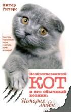 Фильм история любви о коте