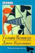 Уильям Кеннеди - Джек-Брильянт