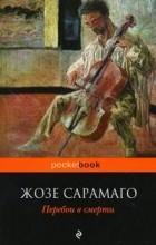 Жозе Сарамаго - Перебои в смерти