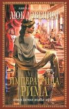 Люк Дэвениш - Императрица Рима. Книга 1. Волчье логово