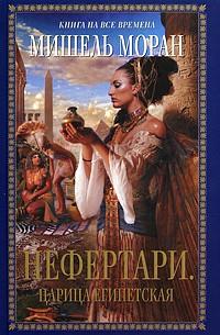 Мишель Моран - Нефертари. Царица египетская