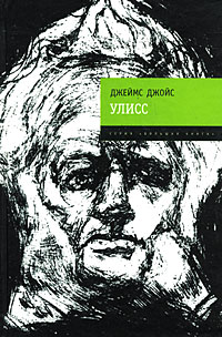 Джеймс Джойс - Улисс