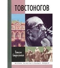Наталья Старосельская - Товстоногов