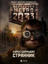 Cурен Цормудян - Метро 2033: Странник