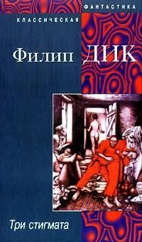 Филип Дик - Три стигмата. Распалась связь времен (сборник)