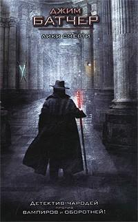 Джим Батчер - Лики смерти
