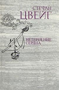 Стефан Цвейг - Нетерпение сердца. Звездные часы человечества (сборник)