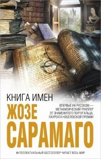 Жозе Сарамаго - Книга имен