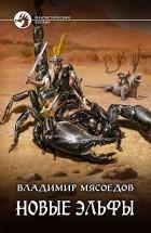 Владимир Мясоедов — Новые эльфы