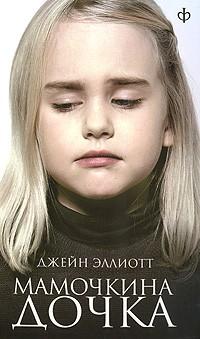 - Мамочкина дочка