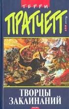 Терри Пратчетт - Творцы заклинаний