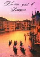 Марлена де Блази - Тысяча дней в Венеции. Непредвиденный роман