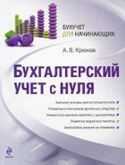 А. В. Крюков - Бухгалтерский учет с нуля