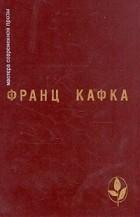 Франц Кафка - Процесс. Замок. Новеллы и притчи. Из дневников (сборник)
