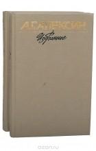 Анатолий Алексин - А. Г. Алексин. Избранное в 2 томах (комплект из 2 книг) (сборник)