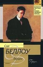 Сол Беллоу - Герцог