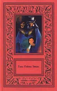 Ганс Гейнц Эверс - Сочинения в 2 томах. Том 2. Одержимые. Превращенная в мужчину (сборник)